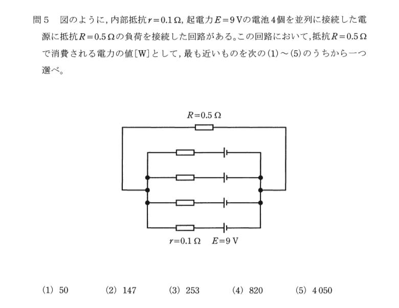 電験三種 理論の難易度1