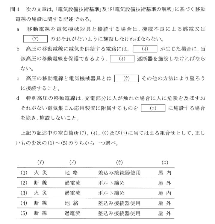 電験三種 法規の難易度2