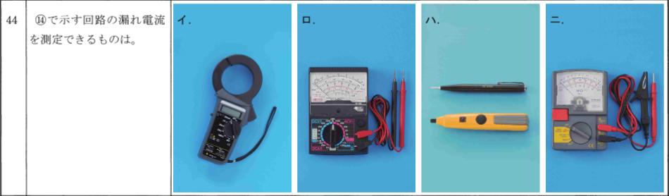 第二種電気工事士 筆記試験の過去問題4
