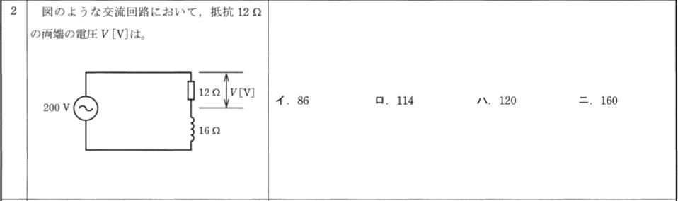 第二種電気工事士 計算問題