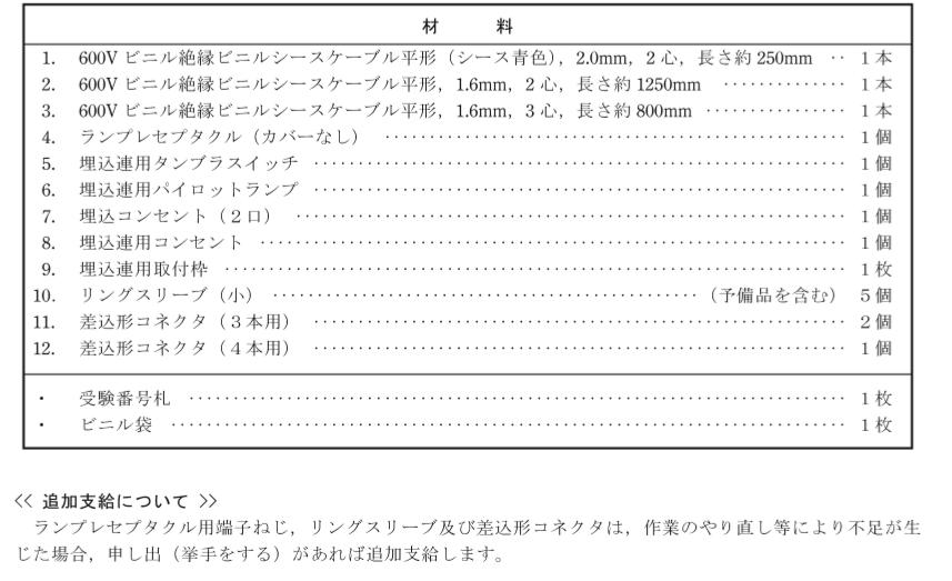 第二種電気工事士 技能試験の出題例2