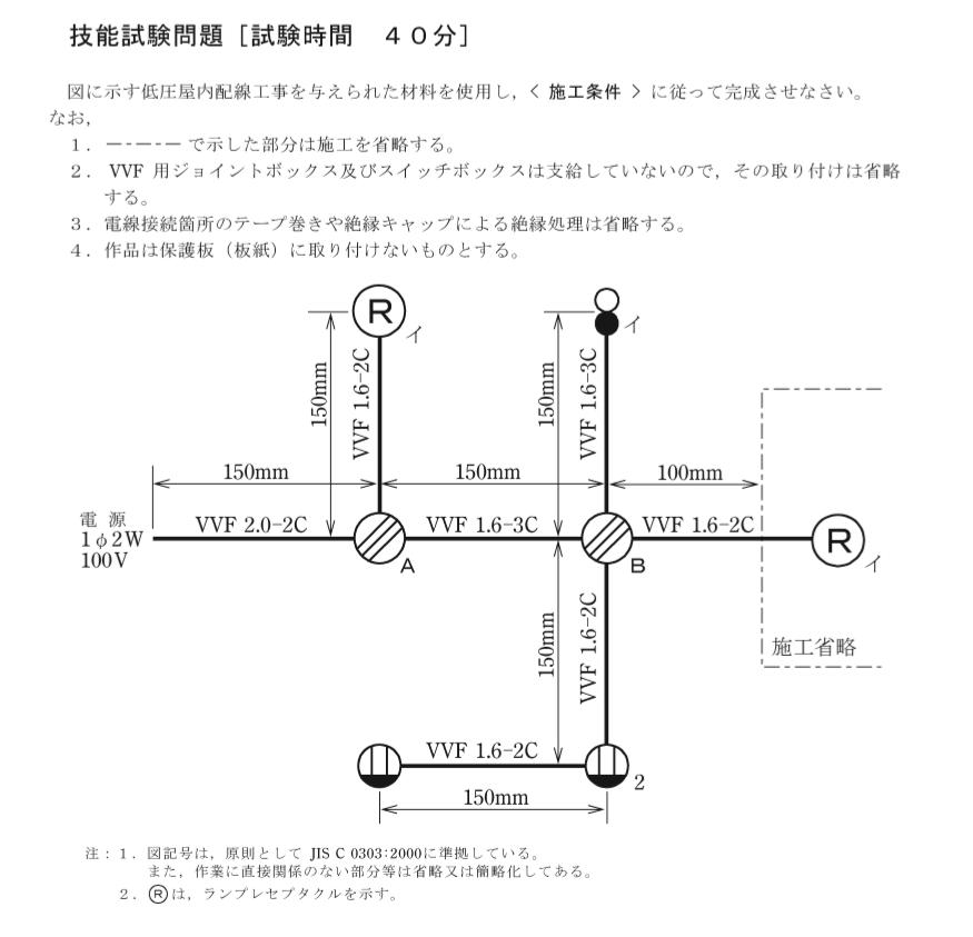 第二種電気工事士 技能試験の出題例1