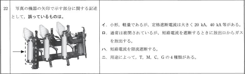 第一種電気工事士 筆記試験の過去問題3