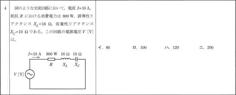 第一種電気工事士 計算問題