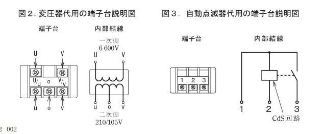 第一種電気工事士 技能試験の出題例2