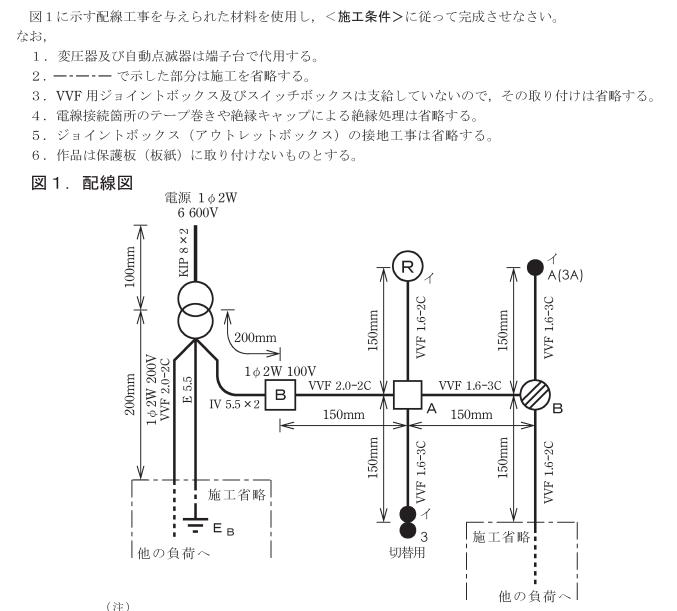 第一種電気工事士 技能試験の出題例1