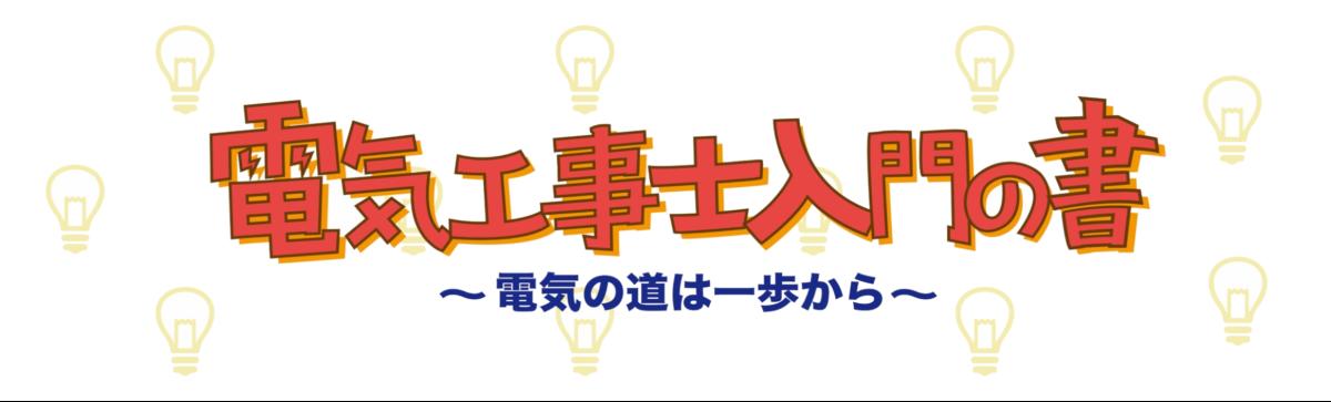 電気工事士入門の書~電気の道は一歩から~