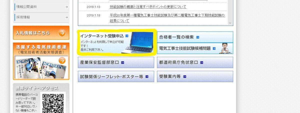 HPからインターネットの申込みを選択