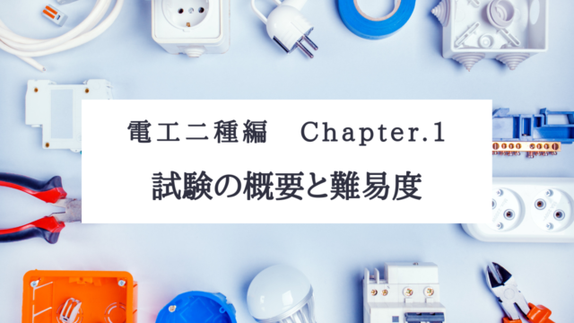 chapter.1 試験の概要と難易度