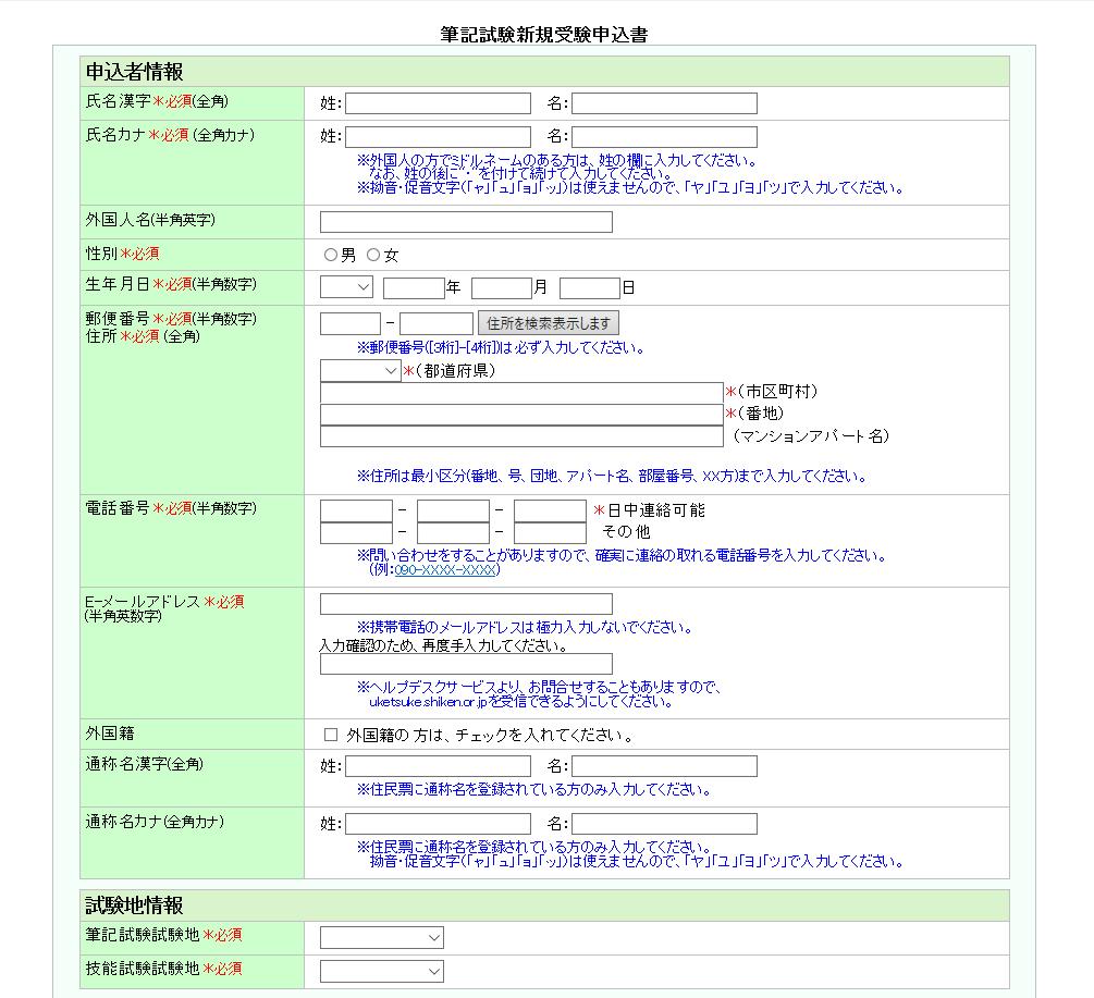 筆記試験 新規受験申込書を記入