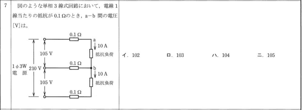 単相2線式 問題例