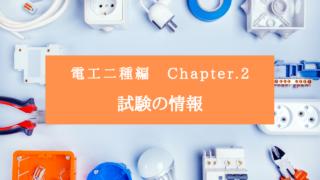 chapter.2 試験の情報