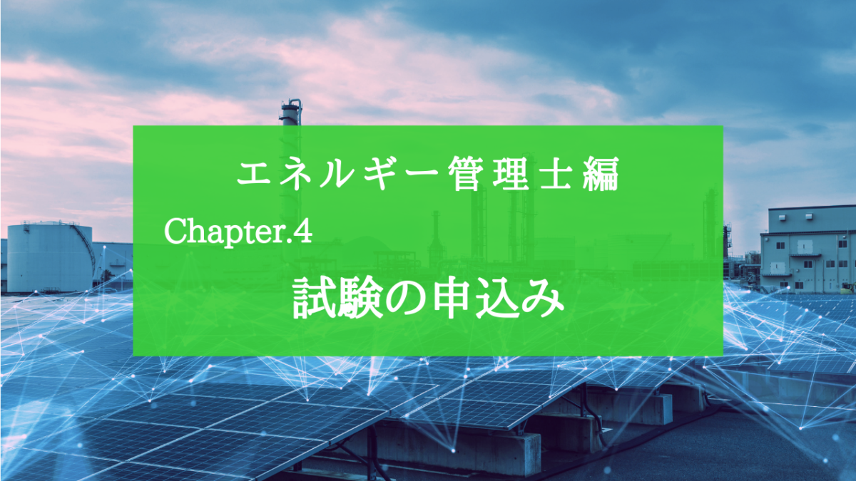 Chapter.4 エネルギー管理士の申込み