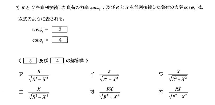 電気及び電子理論3
