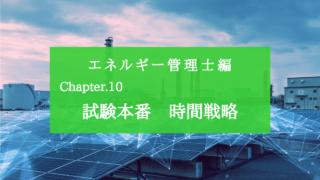 Chapter.10 エネルギー管理士 時間戦略
