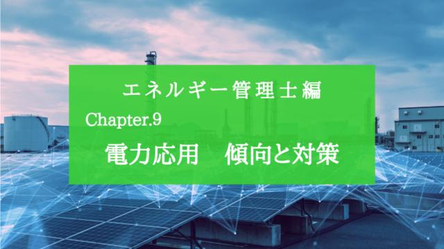 Chapter.9 電力応用 傾向と対策