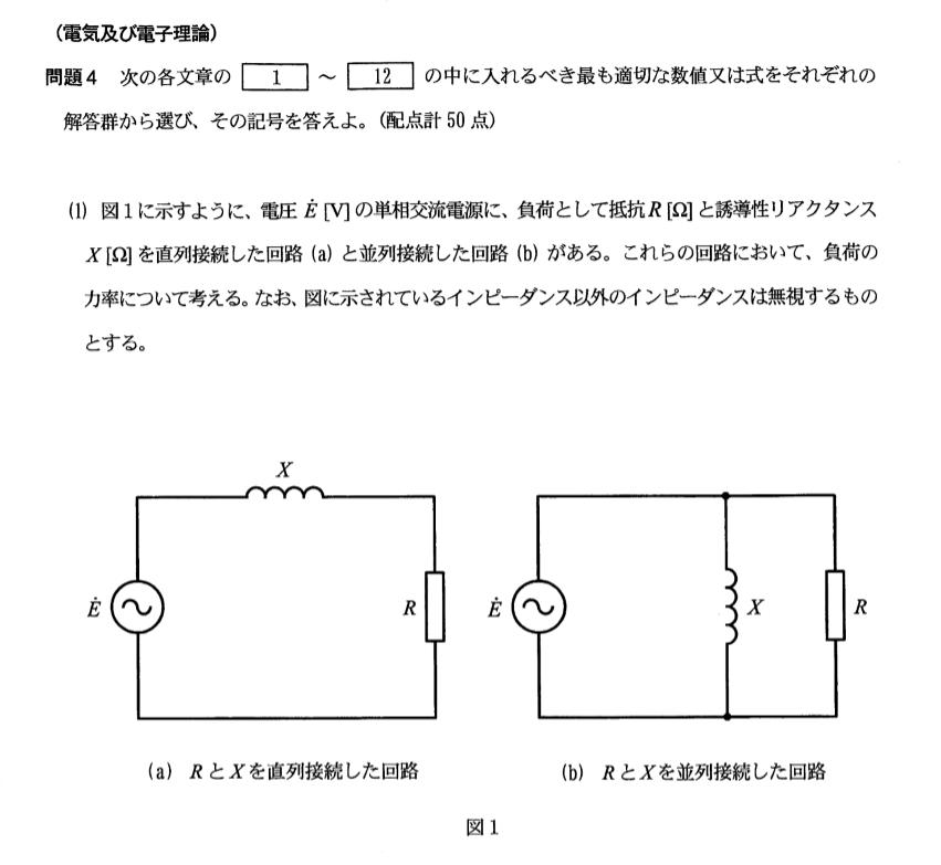電気及び電子理論1
