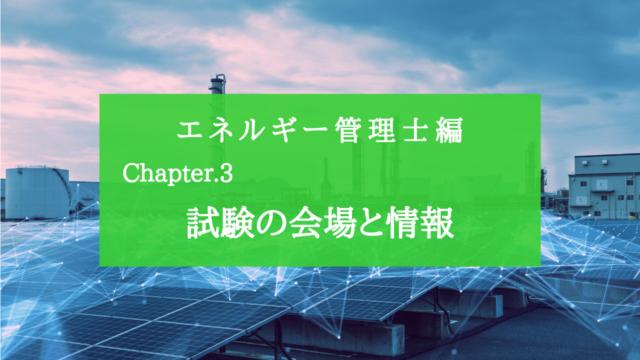 Chapter.3 エネルギー管理士の情報