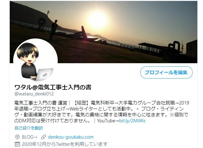 Twitter(@wataru_denki012)