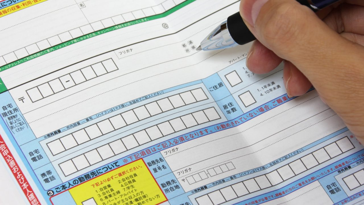 免状申請書の記載内容と注意点