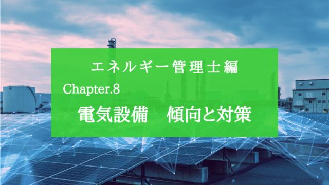 Chapter.8 電気設備 傾向と対策