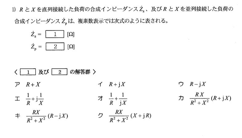 電気及び電子理論2
