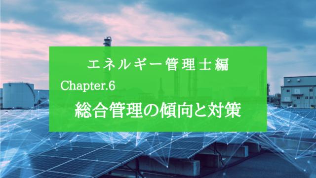Chapter.6 総合管理の傾向と対策
