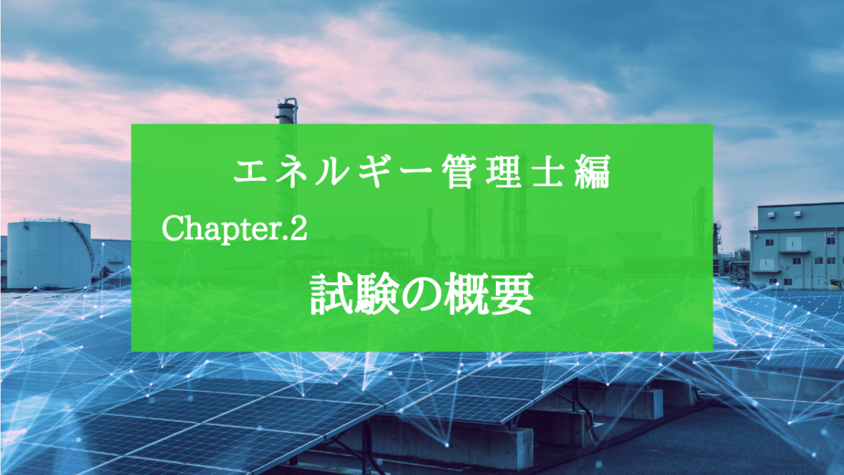Chapter.2 エネルギー管理士の概要