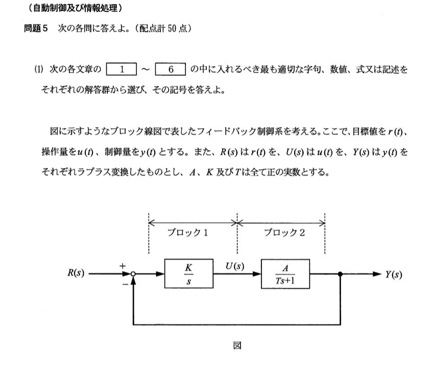 自動制御及び情報処理1