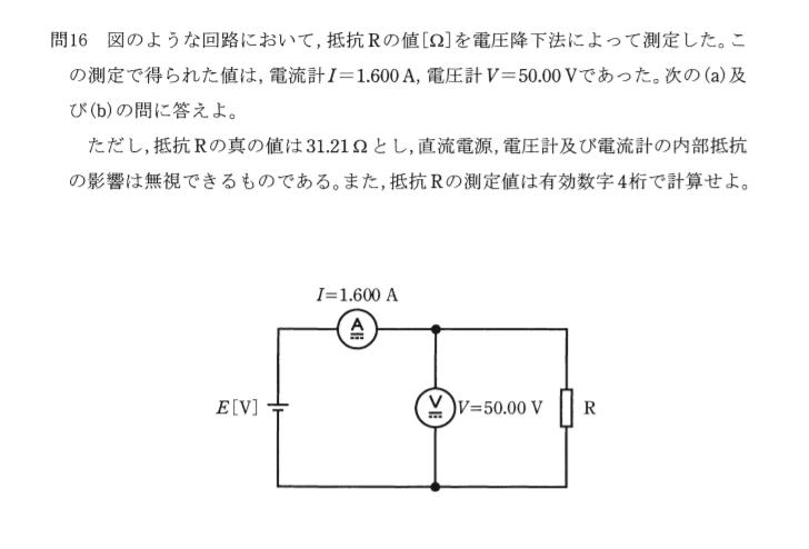 電気計測1