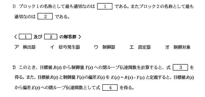 自動制御及び情報処理2
