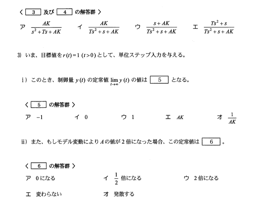 """自動制御及び情報処理3<br"