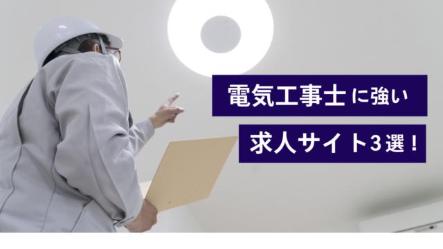電気工事士に強い求人サイト3選!