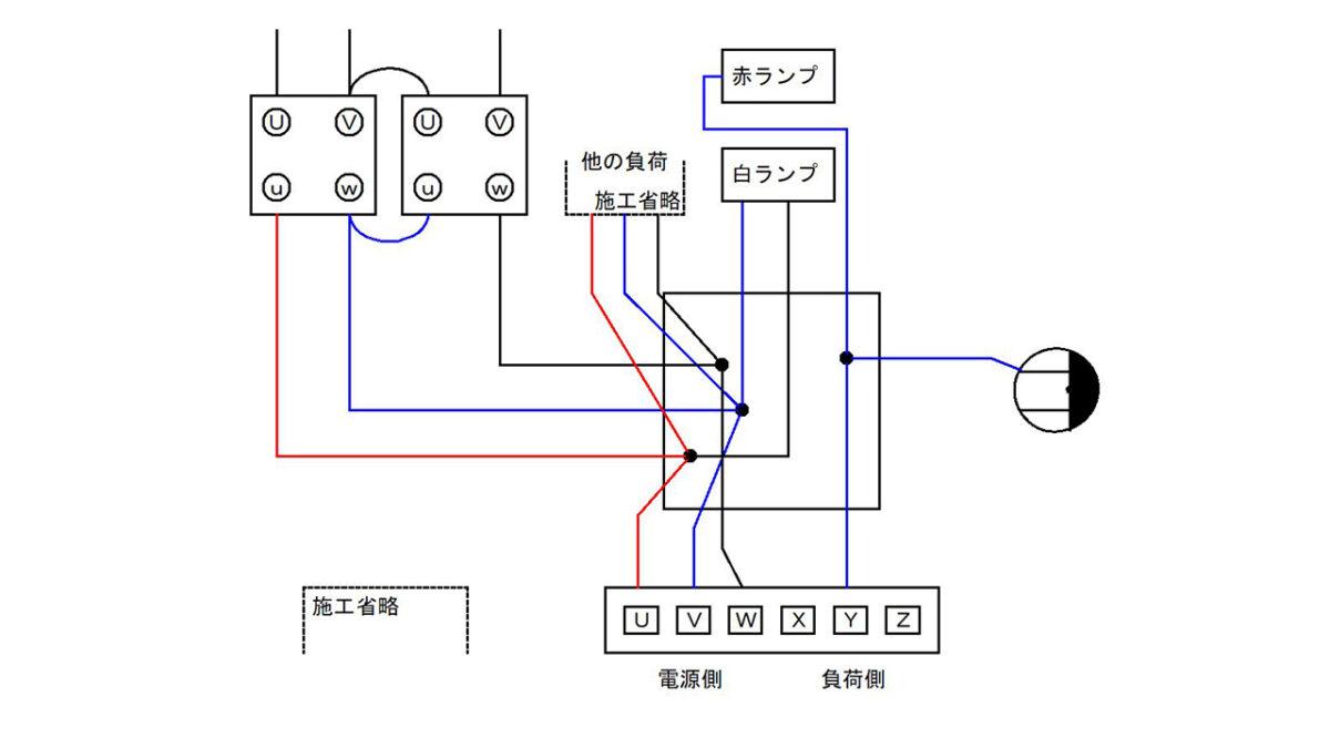 手順5:負荷側の白線と該当する器具を接続