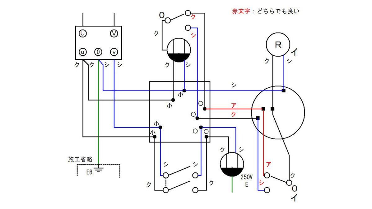 第一種電気工事士 施工内容