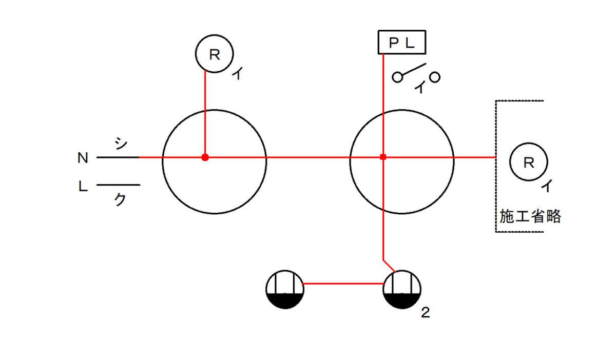 手順2:電源の接地側と該当する器具を接続