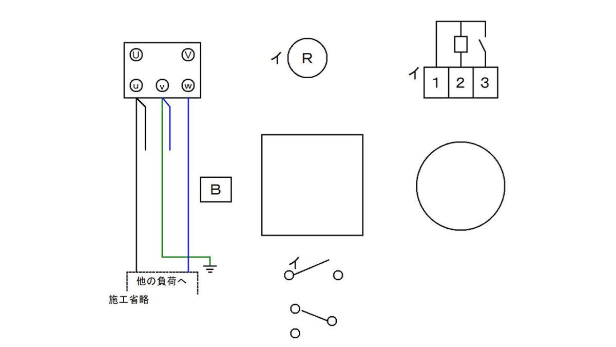 手順2:200V回路を接続する