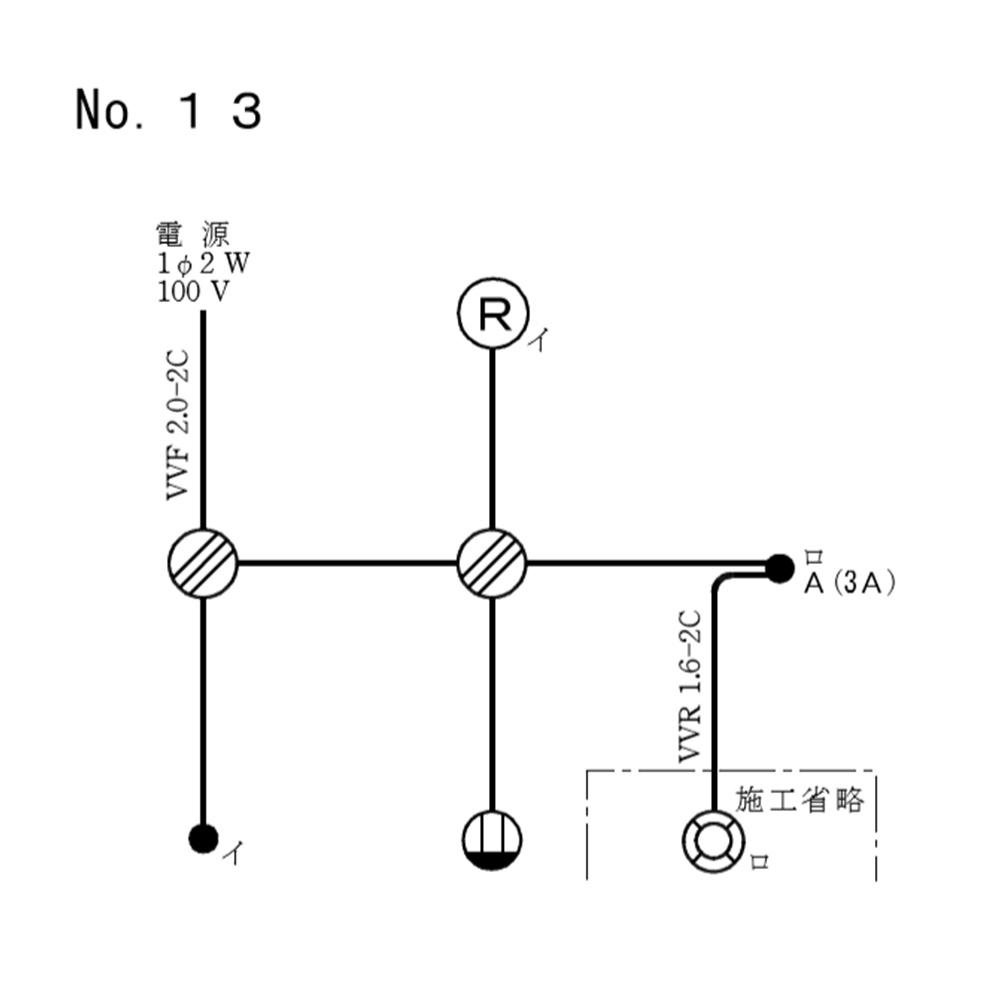 候補問題No.13 単線図