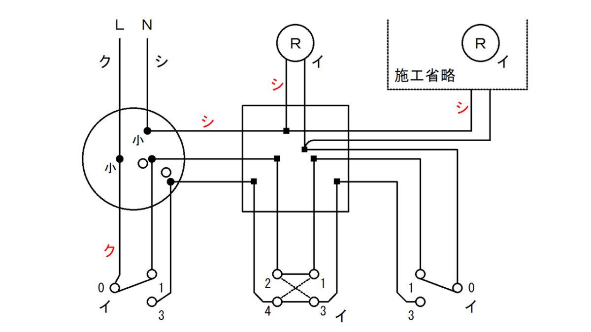 手順7:電源の配線に電線の色を記入