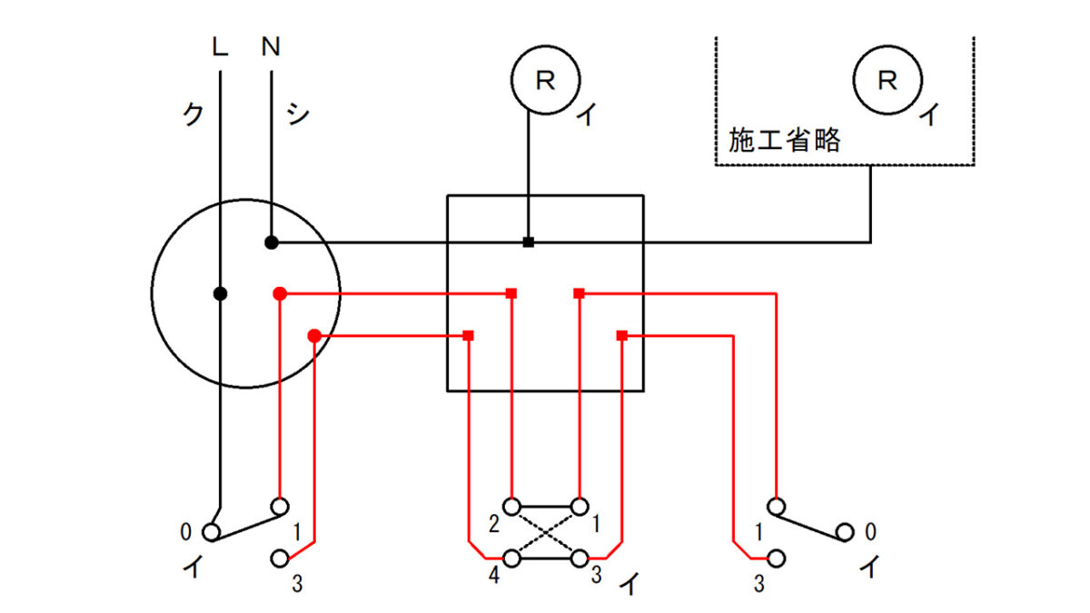 手順4:3路スイッチと4路スイッチを接続