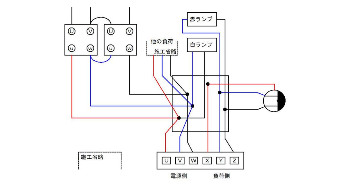 手順7:負荷側の赤線と該当する器具を接続
