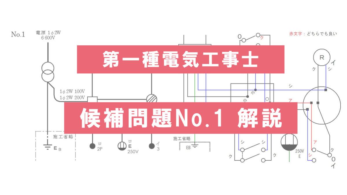 種 電気 1 工事 士 電気工事士の資格と範囲