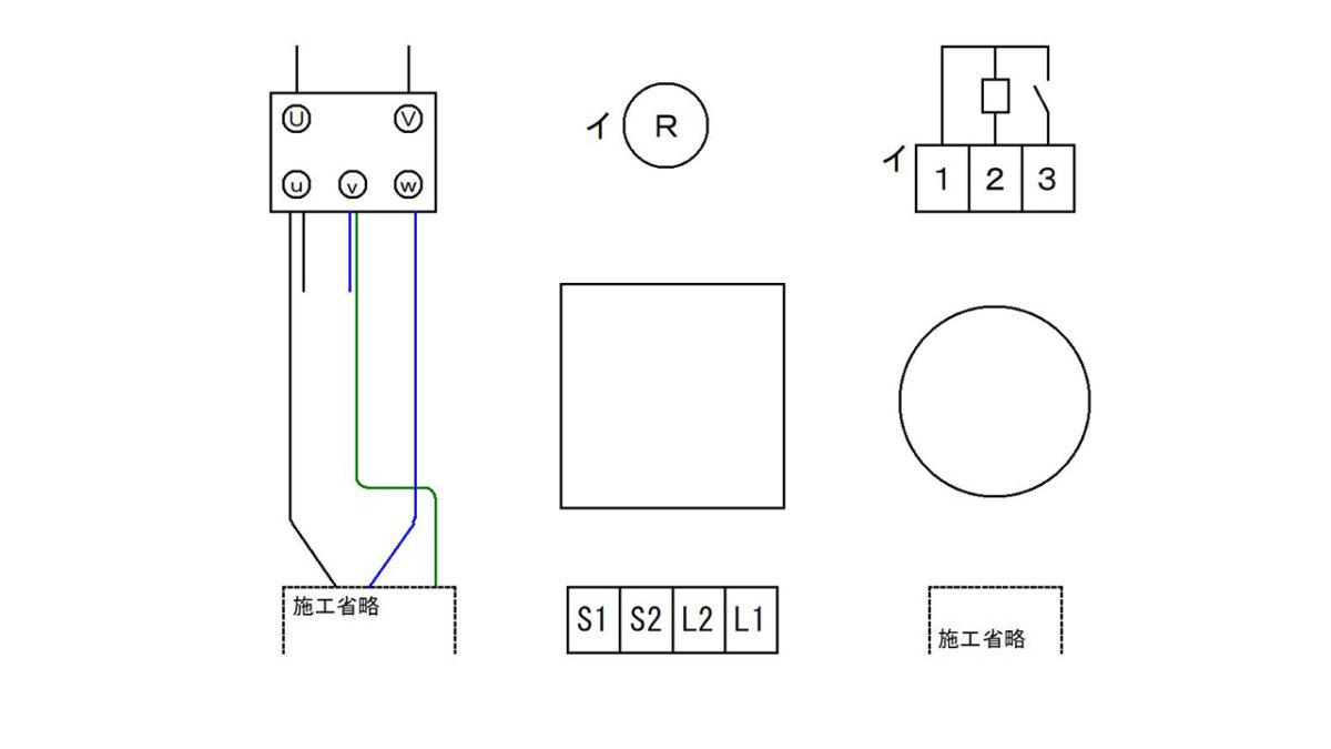 手順2:200V回路を接続