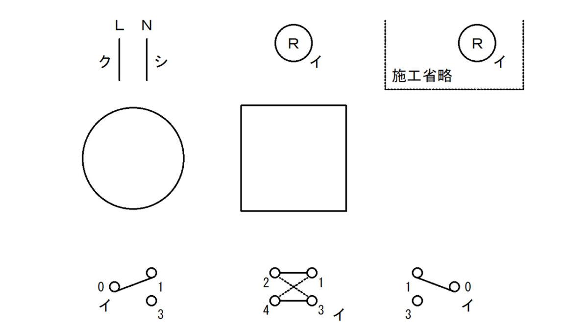 手順1:単線図どおりに器具を配置