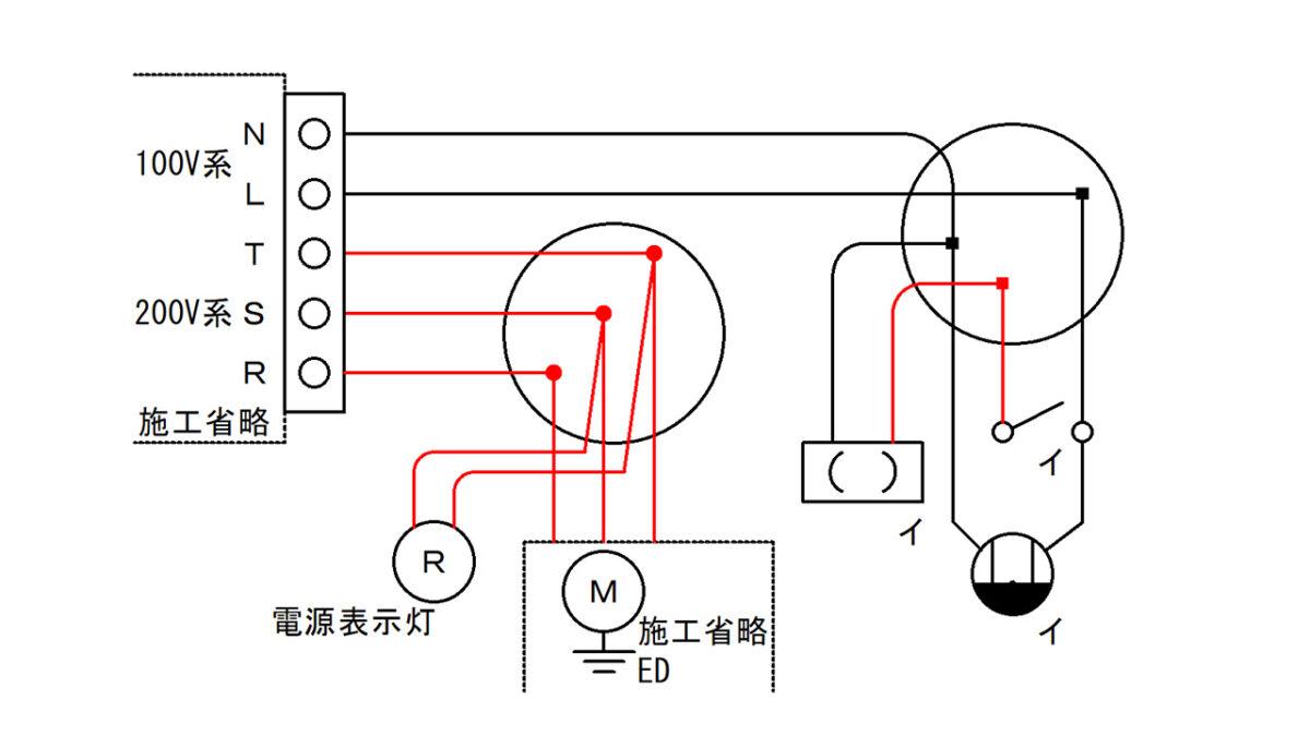 手順4:スイッチと該当する器具を接続