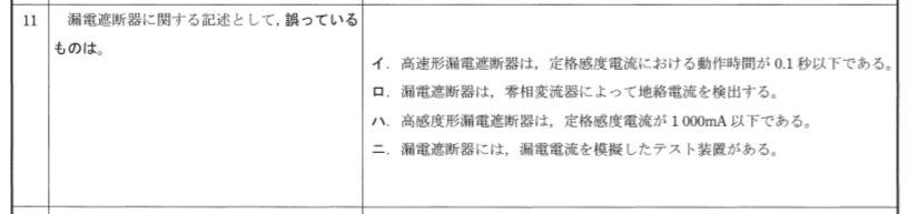 平成30年度第二種電気工事士下期試験問11