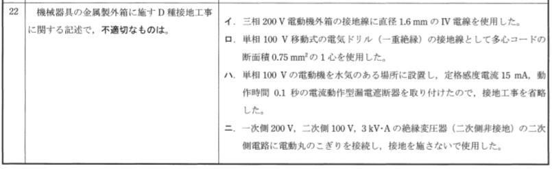 平成30年度第二種電気工事士下期試験問22