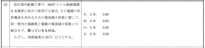平成30年度第二種電気工事士下期試験問23