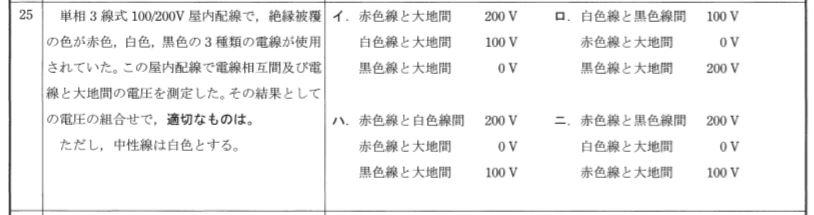 平成30年度第二種電気工事士下期試験問25