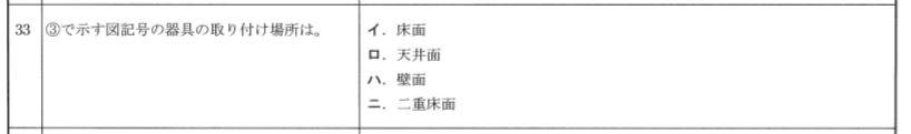 平成30年度第二種電気工事士下期試験問33